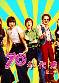70年代秀第二季